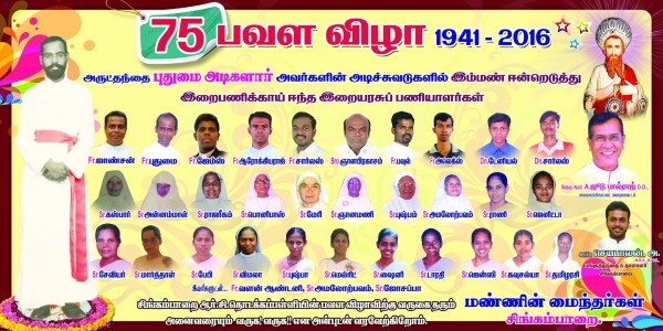 Welcome to Singamparai R.C. Primary School Platinum Jubilee celebration (1941 - 2016).